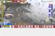 墾丁南灣狂風暴雨 颳起10級強陣風