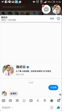 被問颱風假回「放個毛」?魏明谷:秘書小孩誤傳
