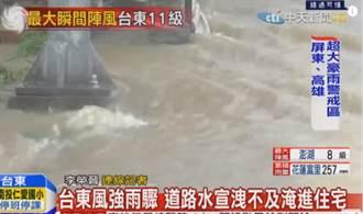 【強颱現場】台東淹水一級警戒 黃泥水灌入民宅