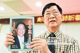 台東第1位博士省議員 高齡80高崇熙發表回憶錄