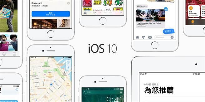 iOS 10正式版台灣地區已可下載。(圖/翻攝蘋果官網)