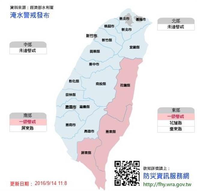 經濟部水利署14日上午針對屏東縣、花蓮縣、台東縣發布淹水一級警戒。(經濟部水利署提供)
