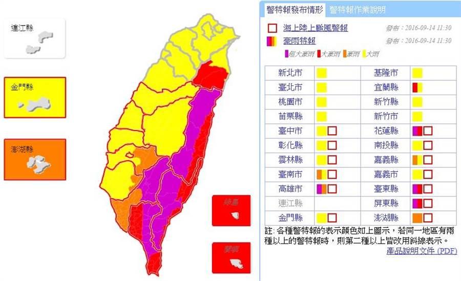 氣向局針對台東縣、花蓮縣、屏東縣、高雄市發布超大豪雨特報;宜蘭縣則有大豪雨。(氣象局提供)