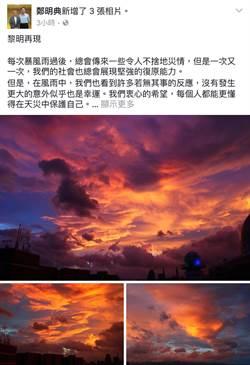 颱風遠颺 鄭明典:黎明再現 社會將堅強復原