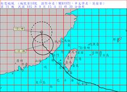 莫蘭蒂遠離 氣象局11:30解除海陸警