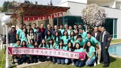 國際青年大使美加團抵達智利