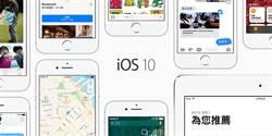 iOS 10完整套餐 台灣果粉吃不到
