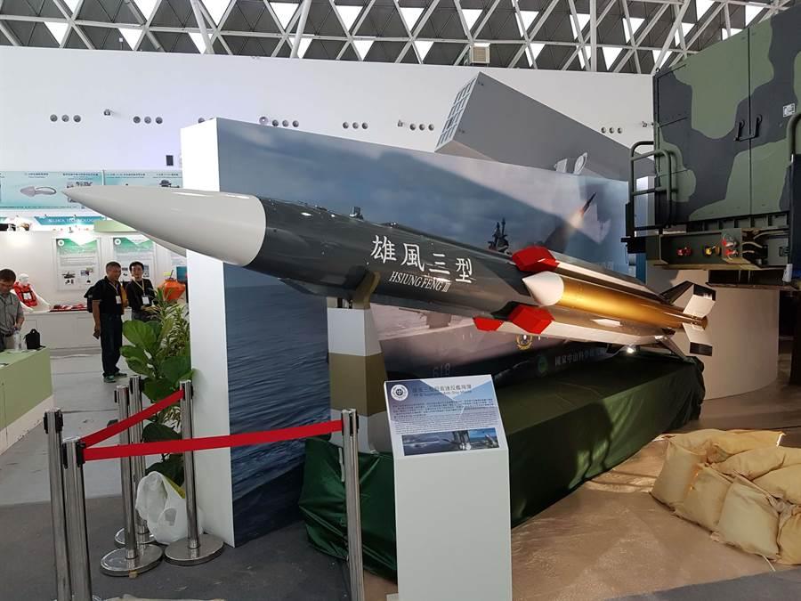 中科院雄三型飛彈。(圖:業者提供)