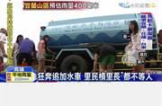 颱風過境三天仍停水 高市民怨沸騰