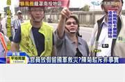 颱風後4天電還沒來!高市民憤怒不滿