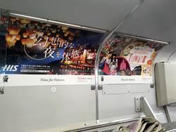 東京山手線推台灣觀光彩繪列車