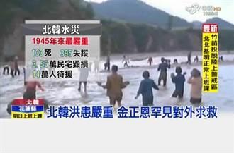 北韓洪患嚴重 金正恩罕見對外求救