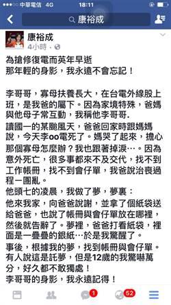 高雄市議長康裕成PO文鼓勵台電人搶修電力