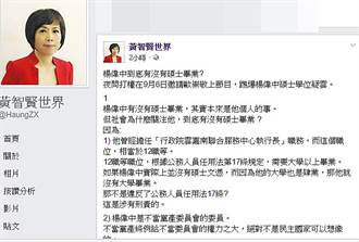 黃智賢:楊偉中到底有沒有碩士畢業?