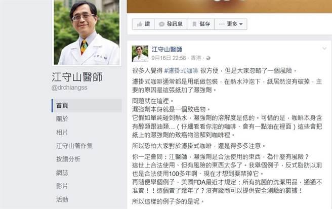 腎臟科醫師江守山在臉書發文,質疑濾掛式咖啡的安全性。(翻攝自江守山臉書)