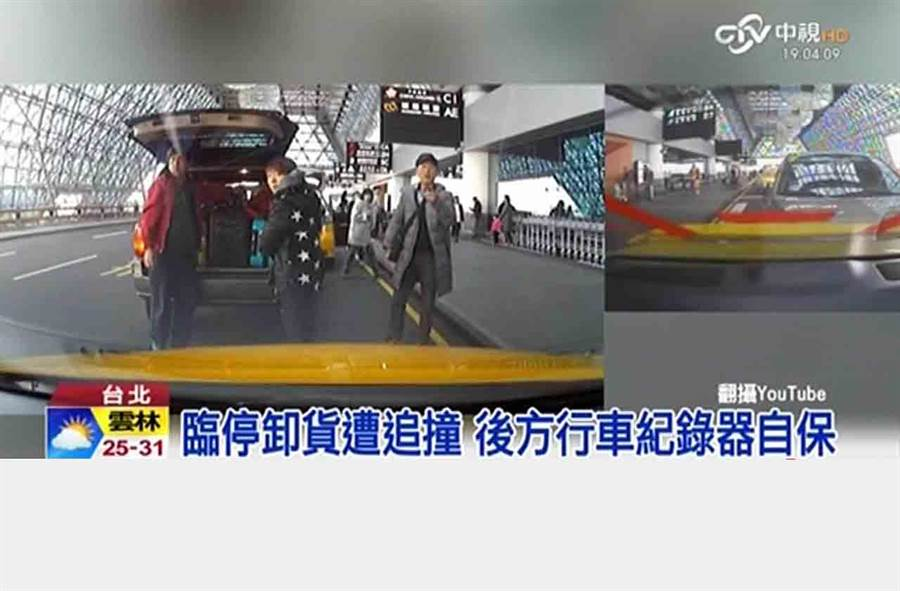 臨停卸貨遭追撞 後方行車紀錄器自保/圖截自中視新聞