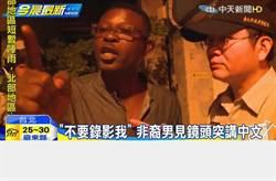 真的好盧!非裔男對警烙英文避酒測