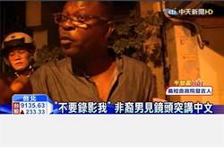 不會中文?烙英文拒測 見記者:不要錄影我