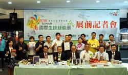 生技、綠能是臺南產業新亮點