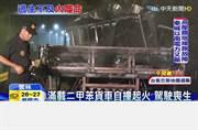 滿載二甲苯貨車自撞起火 駕駛喪生