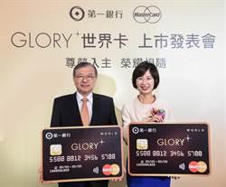 頂級卡市場風雲再起 第一銀行GLORY+世界卡搶攻高端客群