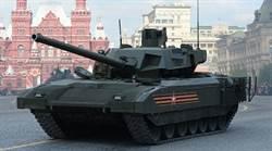 俄新戰車T-14阿塔瑪的防護力分析