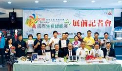 生技、綠能 臺南產業雙亮點