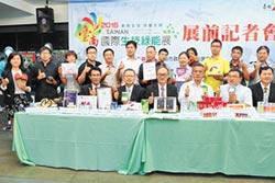 台南生技綠能展 邁向國際化