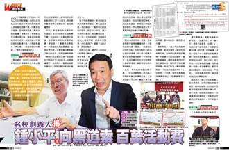 名校創辦人揭 鍾小平涉向黑道索百萬活動費