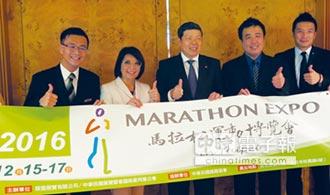 馬拉松運動博覽會 熱情徵展