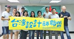 「台灣設計師聯盟」成立 與大陸展開合作