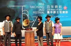 台中爵士音樂節月底登場  首創爵士列車