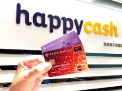 「HappyCash銀行聯名卡」 自動加值、點數回饋 共享便利與優惠