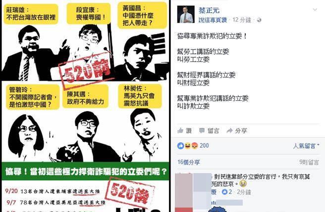 蔡正元在臉書協尋幫詐騙犯講話的立委。(蔡正元臉書)
