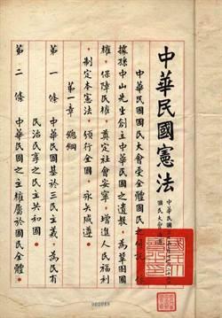 孫揚明》中華民國憲法當然不需「各表」