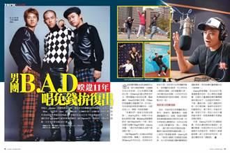 暌違11年 男團B.A.D唱免錢拚復出