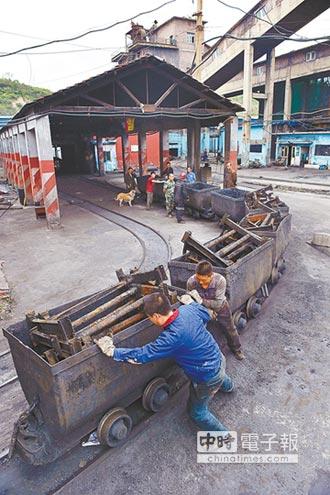陸鋼煤業去產能 最怕銀行抽銀根