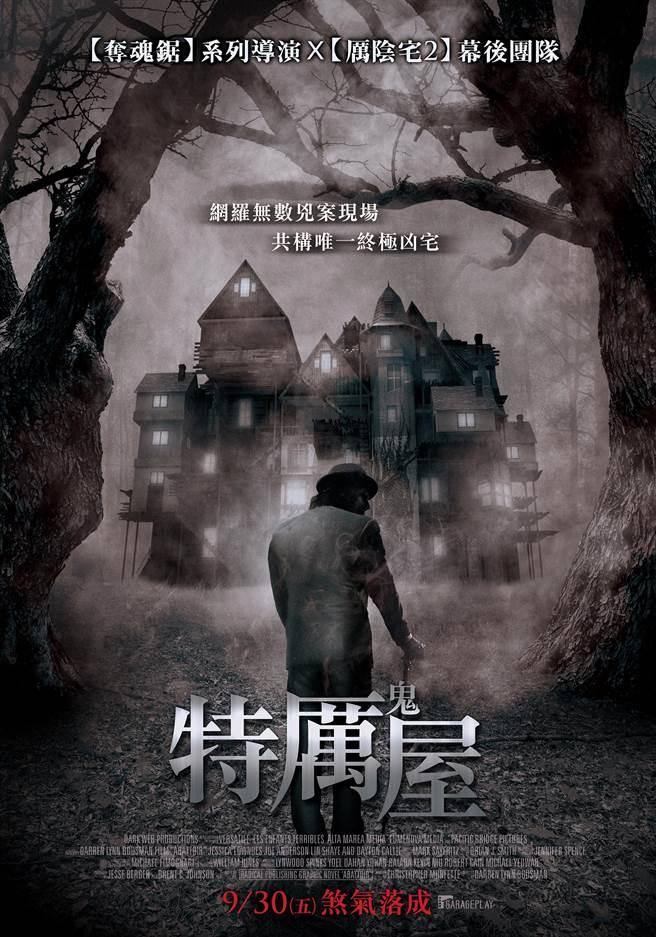 該片將於9月30日上映。(圖/車庫娛樂提供)