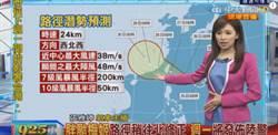 【颱風動態】梅姬持續增強  海陸警恐提早發布