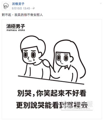 臉書厭世風 自嘲當魯蛇 短文配圖超有梗 宣洩負面情緒