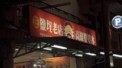 好食記》9-1高雄阿婆四果冰 鹹酸甜古早味沁涼入心