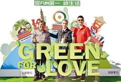 一銀揪台北101 響應綠生活