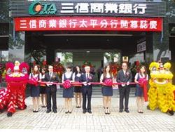 台中市第18個服務據點 三信商銀太平分行開幕