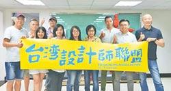 「台灣設計師聯盟」成立 加強兩岸文創對接