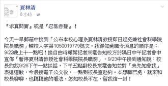 夏林清臉書發文「情慾流動可以 但不可以裝無辜」