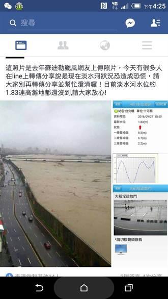 網路瘋傳淡水河水位暴漲 其實是蘇迪勒風災照