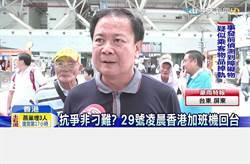 帶領旅客抗議 屏東議員大鬧香港機場