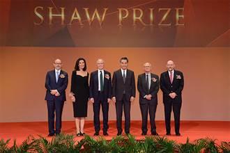 第13屆邵逸夫獎 上億獎金獎勵科學家