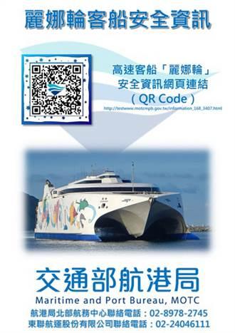 船舶安全QR Code  旅客安心出海