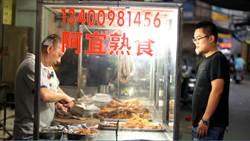 好食記》14-2福建阿宜燻肉片